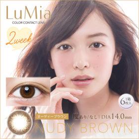LuMia 2week ヌーディーブラウン