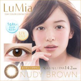 LuMia ヌーディーブラウン