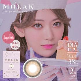 MOLAK 1month ダズルベージュ