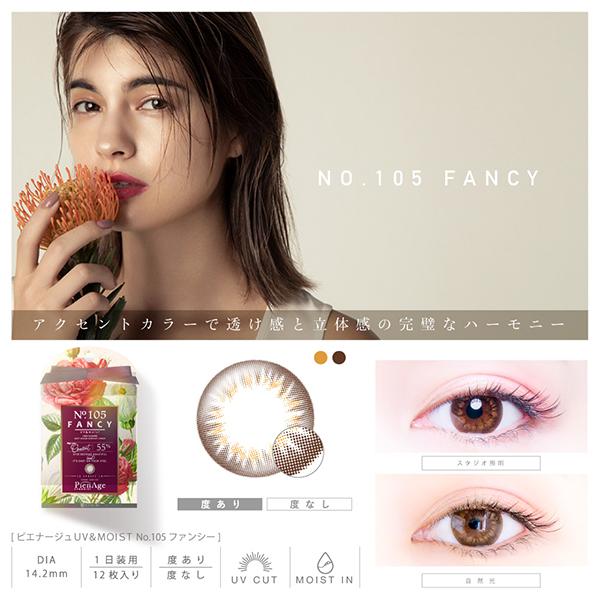 ピエナージュ UV & MOIST ファンシー アクセントカラーで透け感と立体感の完璧なハーモニー