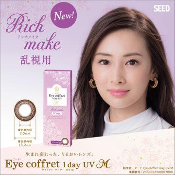 Eye coffret ワンデー UV M TORIC リッチメイク
