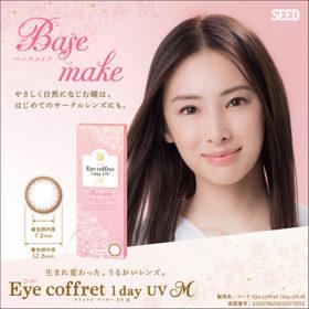 Eye coffret ワンデー UV M ベースメイク
