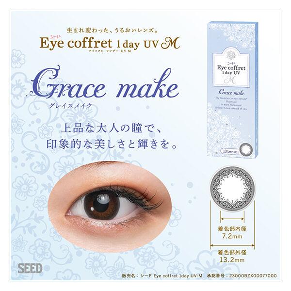 Eye coffret ワンデー UV M グレイスメイク