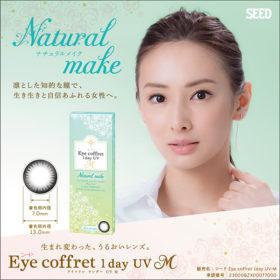 Eye coffret ワンデー UV M ナチュラルメイク