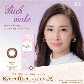 Eye coffret ワンデー UV M リッチメイク