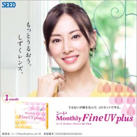 Monthly ファインUV プラス クリア