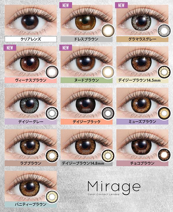 Mirage(ミラージュ)全色装着画像