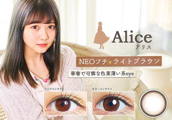 em TULLE Alice(エンチュール アリス)