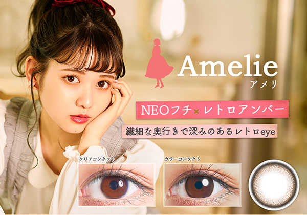 em TULLE Amelie(エンチュール アメリ)