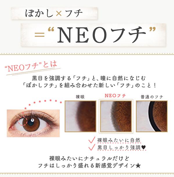 NEOフチとは黒目を強調する「フチ」と、瞳に自然になじむ「ぼかしフチ」を組み合わせた新しい「フチ」のこと!