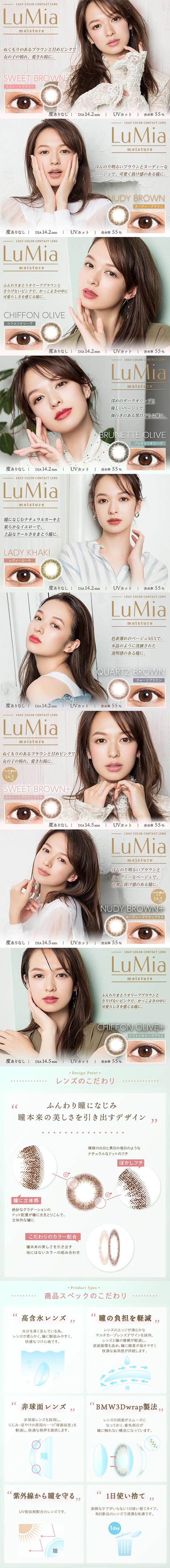 LuMia モイスチャー