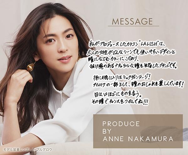 レリッシュ(LALISH) をプロデュースしている中村アンさんのメッセージ