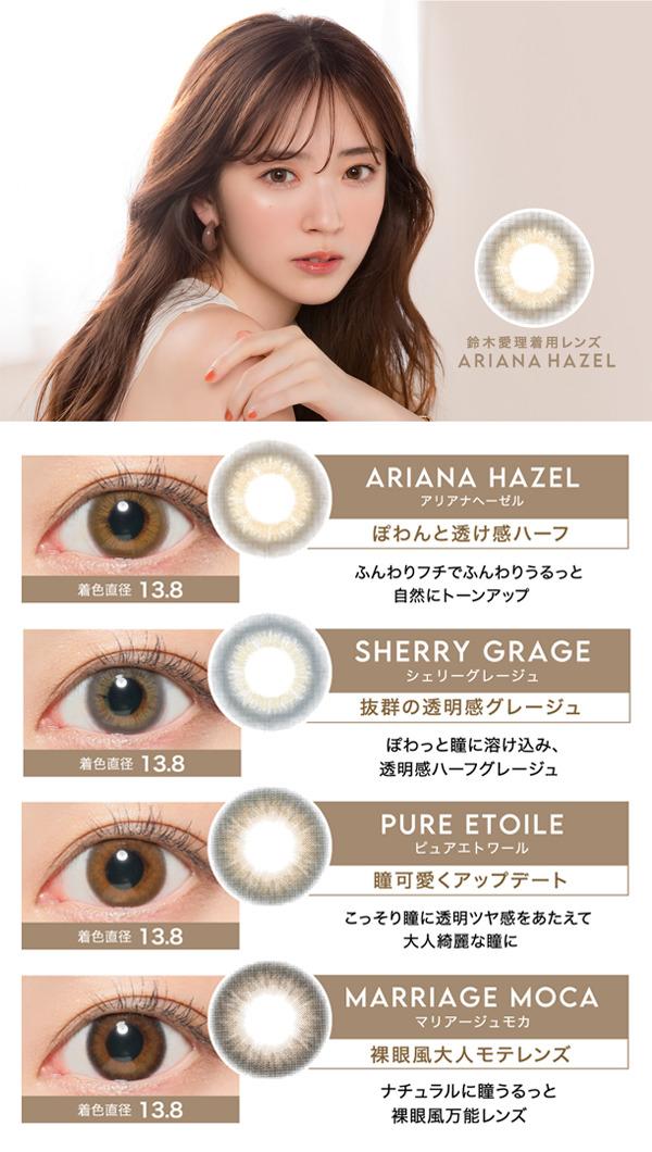鈴木愛理さんがイメージモデルのキャンディーマジックワンデーアクア ピュアエトワール こっそり瞳に透明ツヤ感をあたえて大人綺麗な瞳に