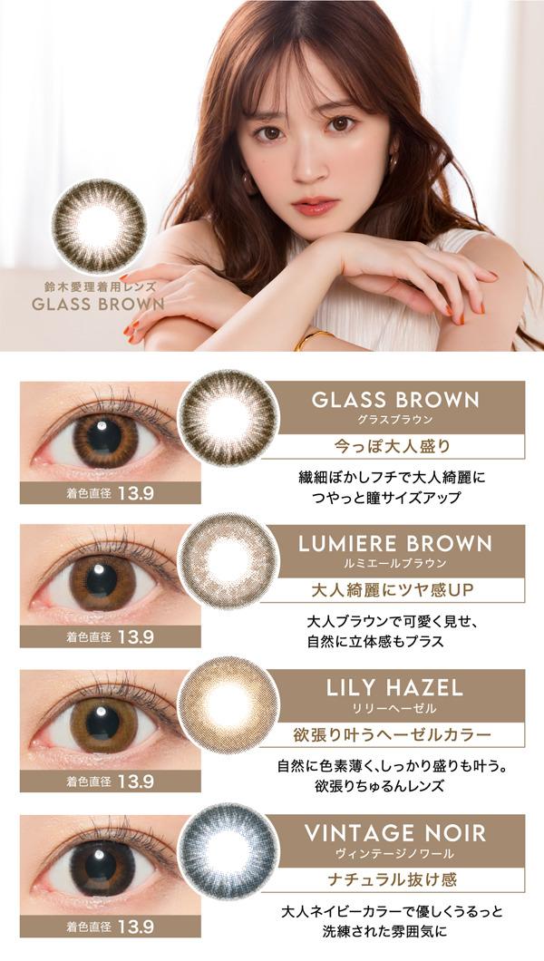 鈴木愛理さんがイメージモデルのキャンディーマジックワンデーアクア グラスブラウン 繊細ぼかしフチで大人綺麗につやっと瞳サイズアップ