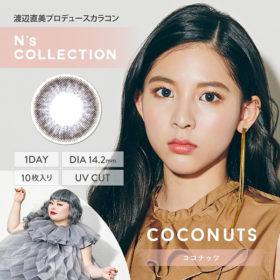 エヌズコレクション ココナッツ