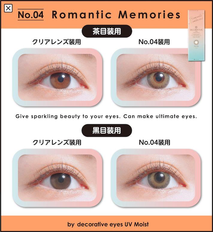 デコラティブアイズ UV モイスト ロマンティックメモリーズ 装用イメージ