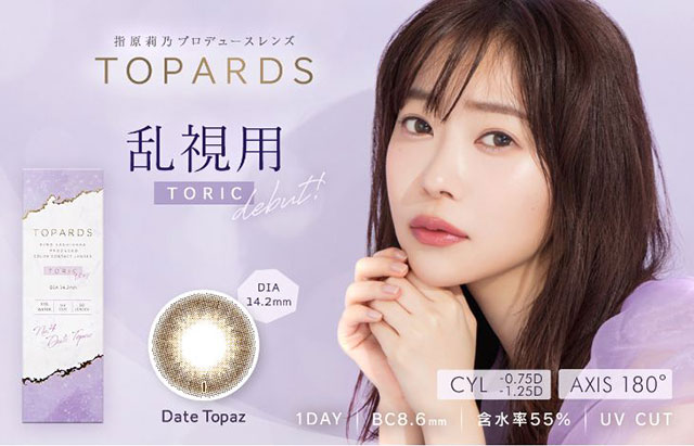 指原莉乃プロデュース「TOPARDS(トパーズ)」の乱視用カラコン