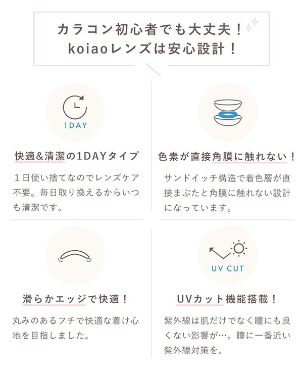 コイアオ(koiao)は安心設計でカラコン初心者でも大丈夫!