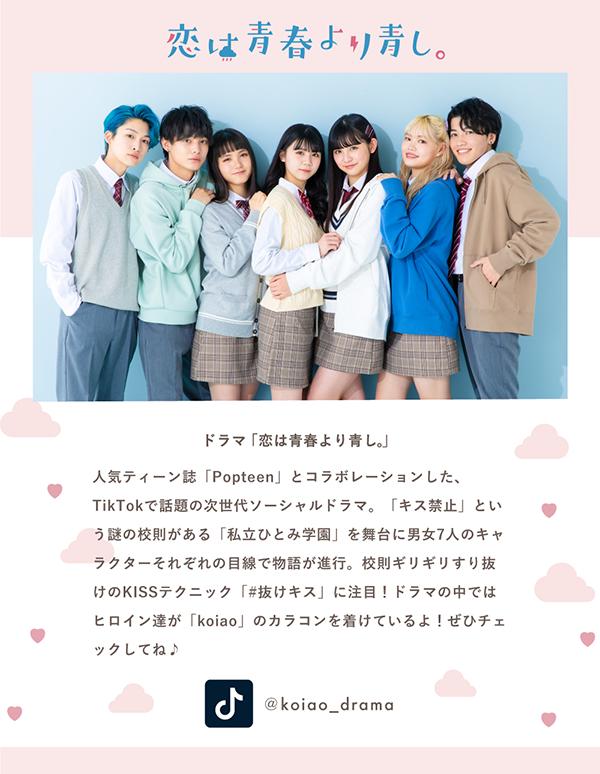 コイアオ(koiao)恋は青春より青し。