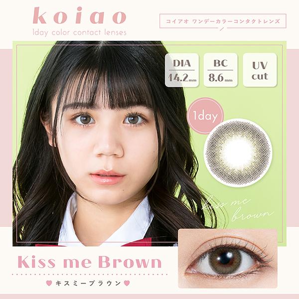 コイアオ(koiao)キスミーブラウン