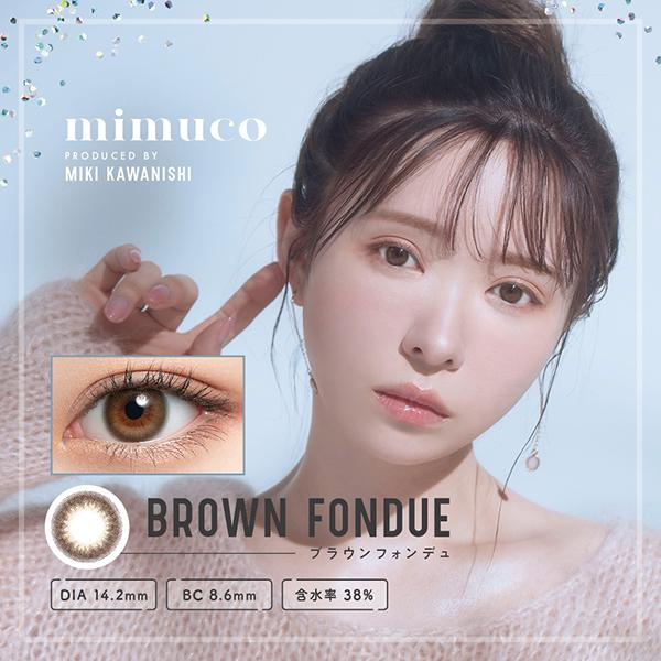 ミムコ(mimuco)ブラウンフォンデュ