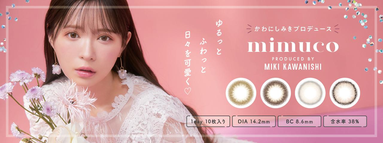 ミムコ(mimuco)【全4色】ゆるっとふわっと日々を可愛く♡