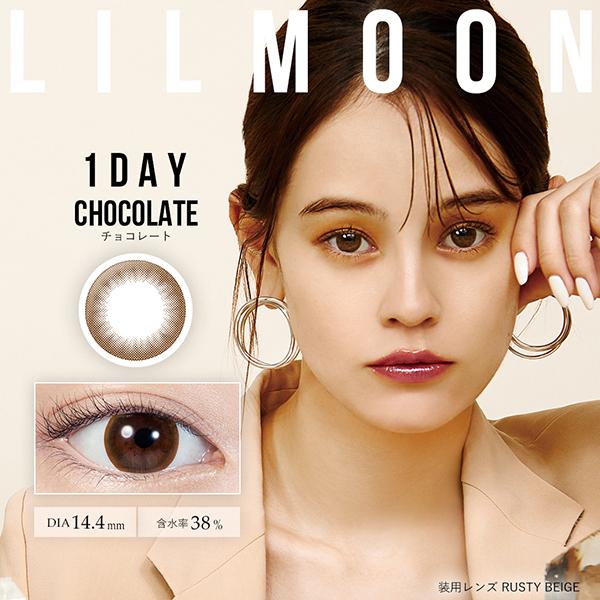リルムーン(LIL MOON)ワンデー チョコレート