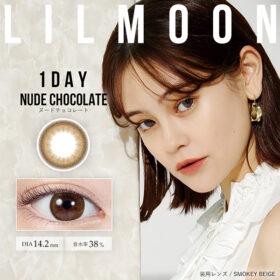 LIL MOON ワンデー ヌードチョコレート