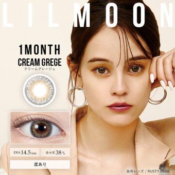 LIL MOON Monthly クリームグレージュ