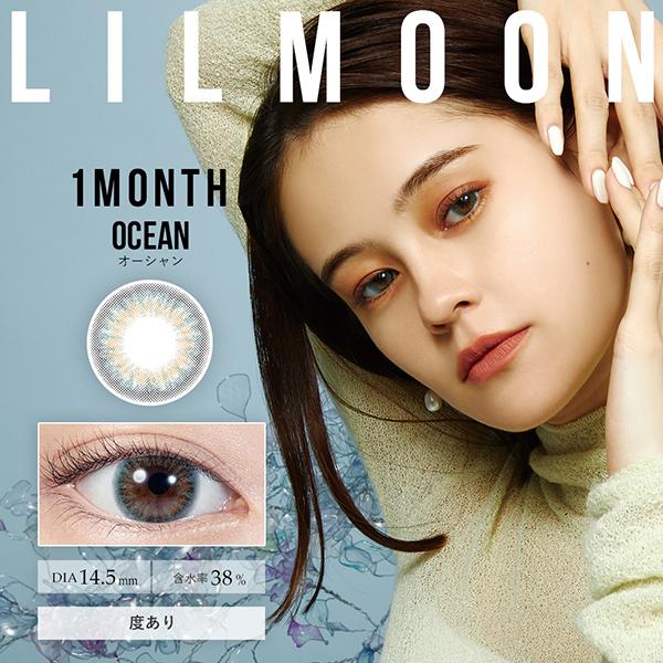 LIL MOON 1MONTH(リルムーン)オーシャン